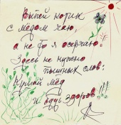 Записка Людмилы Валерию
