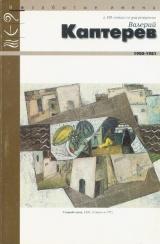 Буклет выставки вЦДХ (2000)