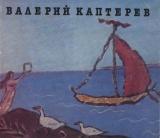 Каталог (1990)
