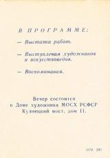 Приглашение навыставку 6 января 1982г.