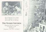 Приглашение навыставку 20 декабря 2002г.